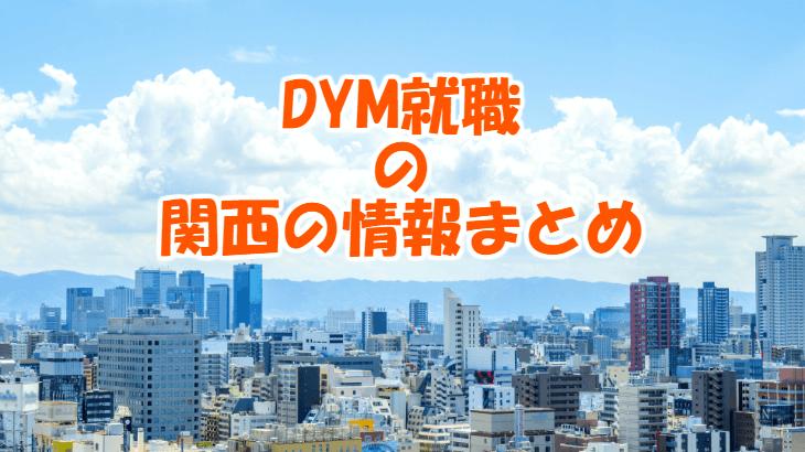 DYM就職は関西で使える? 料金・場所・電話・評判