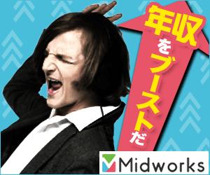 フリーランスエンジニア向け案件紹介・求人紹介エージェントのMidworks(ミッドワークス)