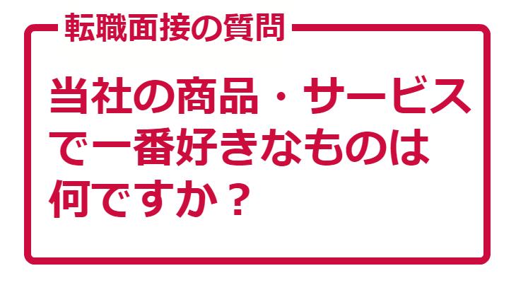 【転職面接の質問】「当社の商品・サービスで一番好きなものは何ですか?」の上手な答え方