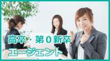 【高卒、第0新卒】おすすめ就職エージェント!ランキング5選