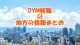 DYM就職は地方で使える?|料金・場所・電話・評判