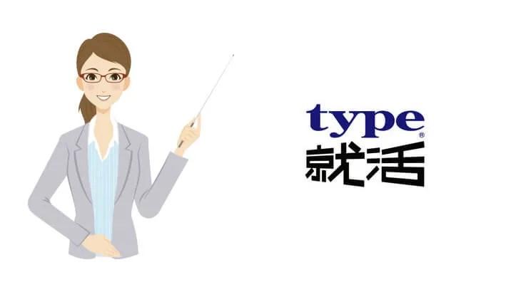 type就活(タイプ就活)の評価と特徴は?評判と口コミも紹介|就活サイト