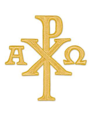 Symbole de Chi Rho + Alpha et Omega