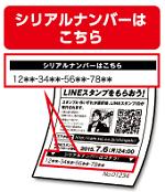 「進撃の巨人」LINEスタンプ