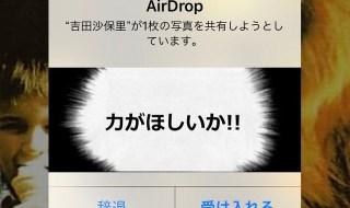 Airdropテロ