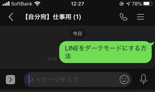 LINEトーク画面