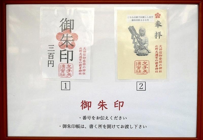 京都 文子天満宮の御朱印