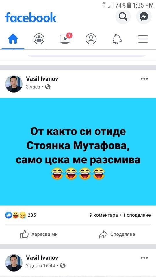 Васил Иванов се гаври със Стоянка Мутафова