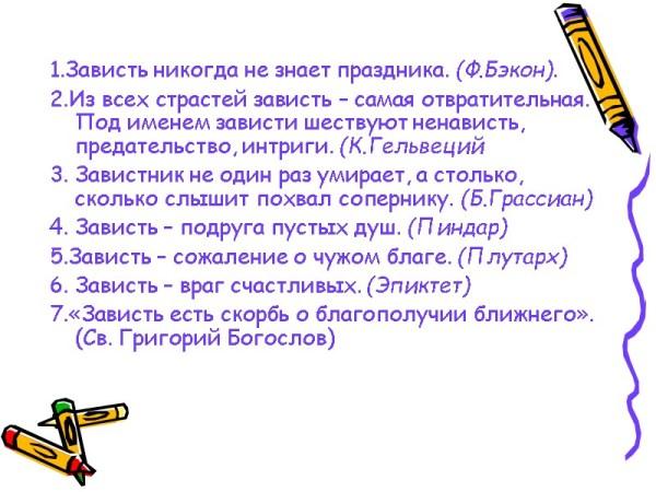 КОМЛЕКСНЫЙ АНАЛИЗ ТЕКСТА Д.С.ЛИХАЧЕВ. ПРО ЗАВИСТЬ. ПИСЬМО ...