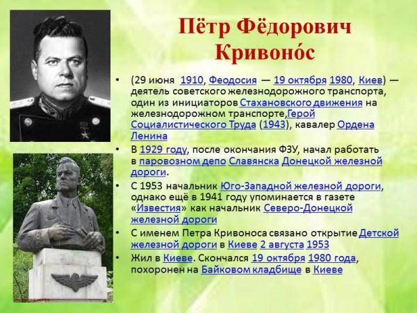 Легенды трудового Донбасса Товарищ Артем Фёдор Андреевич
