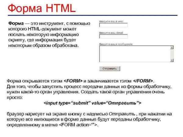 Основы web-технологий Технологии создания webсайтов Асирян ...