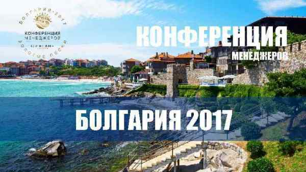 КОНФЕРЕНЦИЯ МЕНЕДЖЕРОВ БОЛГАРИЯ 2017 СТРАНА ЗОЛОТЫХ ПЕСКОВ
