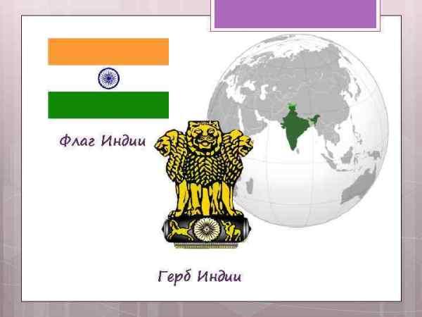 Индия Флаг Индии Герб Индии Краткая