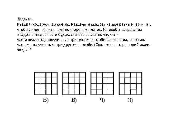 решение задач на составление алгоритмов по информатике