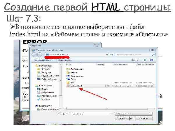 Создание HTML страниц Tема 1 Структура HTML