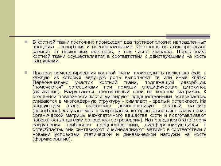 Pregătire de țesut conjunctiv neformat, Țesutul conjunctiv în fecale