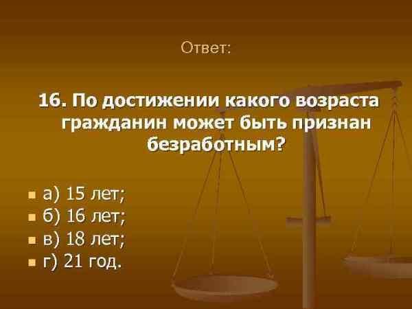 ВГУЭС Институт права Тестовый опрос из 100 вопросов