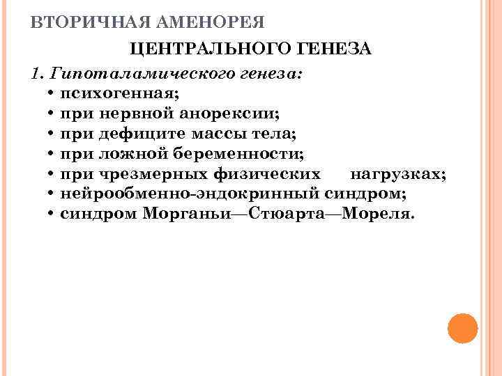 genezis fogyás és életkor-kezelés)