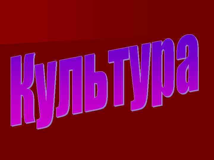 Pierd rata de grăsime - Prețul Dieta Malyshev