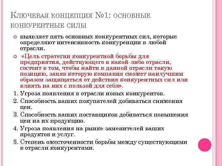 5 pagrindiniai konkurencinės strategijos variantai)