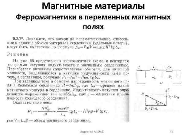 Материалы с особыми физическими свойствами Задачи по Мс