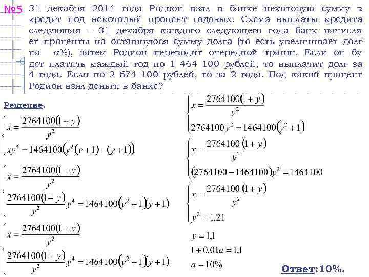15 декабря планируется взять кредит в банке на сумму 1000000 рублей на n+1 месяцев