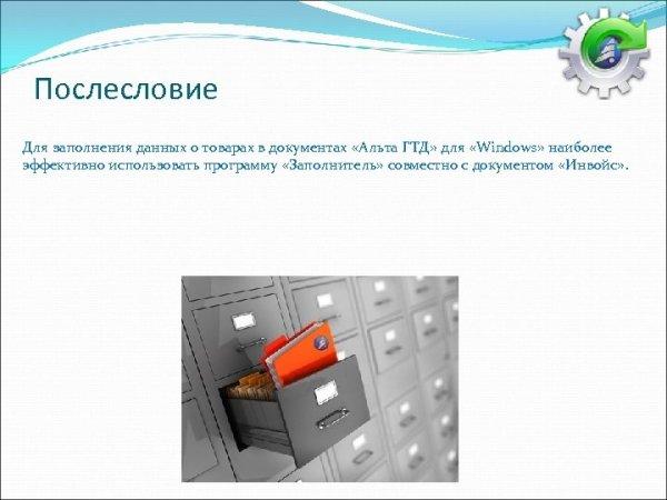 Заполнитель Автоматизации процесса заполнения документов ...