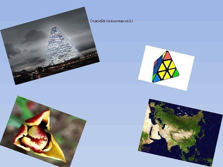 каждый треугольники в нашей жизни картинки положительная трактовка большого