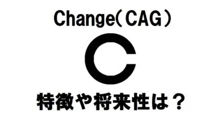 仮想通貨 Change CAG 非中央集権 銀行 特徴 将来性 購入方法