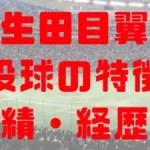2018年 ドラフト 日本通運 生田目翼 最速155km/h 成績 経歴 特徴