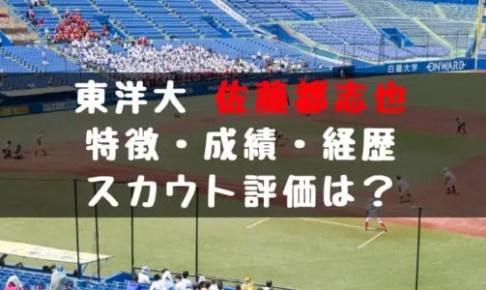 2019年 ドラフト 東洋大 佐藤 都志也 三拍子揃った捕手 成績 経歴 特徴