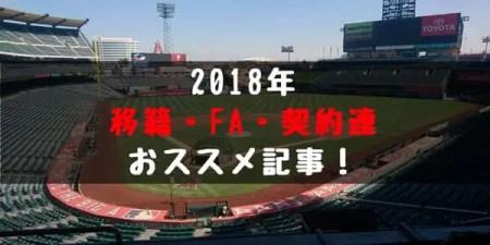 2018年 プロ野球 FA 移籍 契約更改 新外国人 引退 戦力外 プロテクト