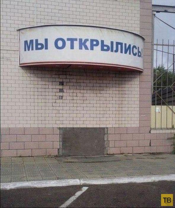 Тем временем в России, часть 18 (29 фото)