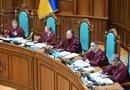 Венецианская комиссия вынесет решение по КСУ на следующей неделе