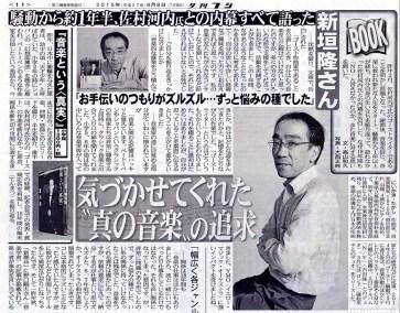 nigaki_fuji-1