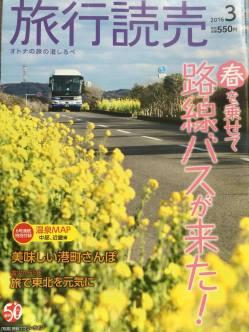 takayu_yomiuri_1
