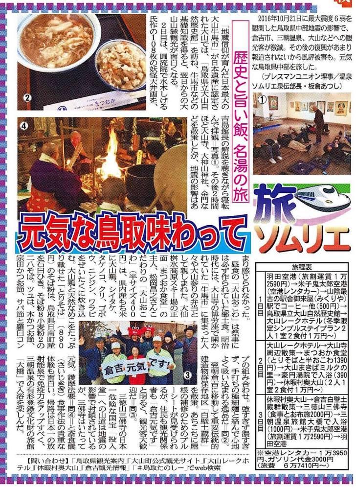 鳥取取材夕刊フジ旅ソムリエ