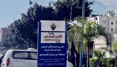 ترقية السيد علي ابو الفتح رئيس المنطقة الامنية بسيدي البرنوصي الى رتبة مراقب عام