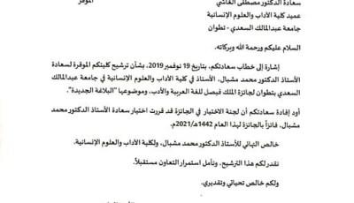 العميد مصطفى الغاشي يتلقى  رسالة تهنئة  من رئيس مركز الملك عبد العزيز للحوار الوطني، والأمين العام لجائزة الملك فيصل العالمية عبد العزيز محمد السبيِّل