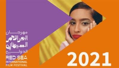 مهرجان البحر الأحمر السينمائي الدولي يعلن عن مواعيد إطلاق دورته في 2021