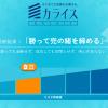 ロボットアドバイザーに新たな選択肢【フィンテック活用】 – カライス/東海東京証券