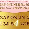 ライザップが自宅でダイエットにコミット開始。RIZAP ONLINE/RIZAPイノベーションズ株式会社