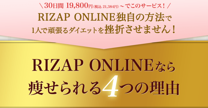 rizap-online