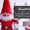 アマゾンギフト券をクリスマスプレゼント!twitterでフォロー&リツイート キャンペーン懸賞開催
