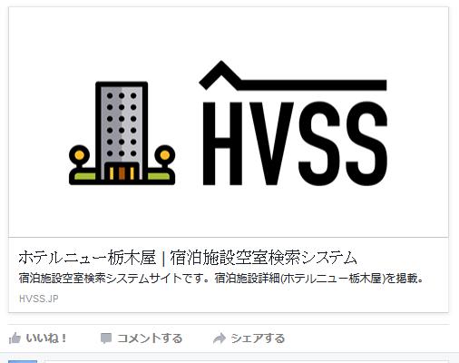 HVSSのfacebook%e6%8a%95%e7%a8%bf%e3%82%a4%e3%83%a1%e3%83%bc%e3%82%b8