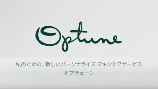 資生堂、IoT活用によるパーソナルスキンケアOptune(オプチューン)を開発