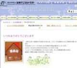 1203289 thum - 募金活動