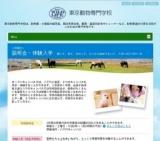 1520424 thum - 東京動物専門学校 施設見学