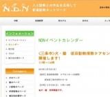 1533654 thum - 犬・猫 譲渡会