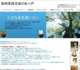 1545601 thum - 犬猫ふれあい譲渡会